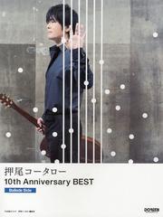 送料無料有/[書籍]押尾コータロー10th Anniversary BEST Ballade Side TAB譜付スコア/押尾コータロー/監修/NEOBK-1474976