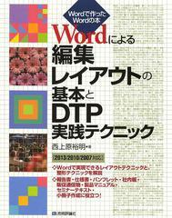 送料無料有/[書籍]/Wordによる編集レイアウトの基本とDTP実践テクニック Wordで作ったWordの本/西上原裕明/著/NEOBK-1661392