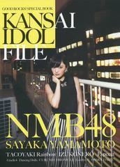 送料無料有/[書籍]/GOOD ROCKS!SPECIAL BOOK KANSAI IDOL FILE 【表紙&巻頭】 山本彩(NMB48) 【裏表紙】 たこやきレインボー/ロックスエ