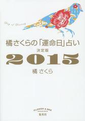 送料無料有/[書籍]/橘さくらの「運命日」占い 決定版 2015/橘さくら/著/NEOBK-1744032