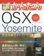 送料無料有/[書籍]/今すぐ使えるかんたんOS 10 Yosemite完全攻略ガイドブック 決定版 Version 10.10 (Imasugu Tsukaeru Kantan Series)/