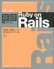 送料無料有/[書籍]/基礎Ruby on Rails 入門からゆっくりとステップアップ (IMPRESS KISO SERIES)/黒田努/共著 佐藤和人/共著 オイアクス/