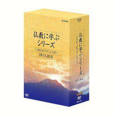 送料無料/[DVD]/仏教に学ぶシリーズ 〜NHKさわやかくらぶより〜 DVD-BOX/趣味教養/NSDX-14217
