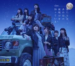 送料無料有 特典/[CD]/AKB48/僕たちは、あの日の夜明けを知っている [CD+DVD/Type A]/KIZC-448