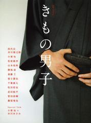 送料無料有/[書籍]きもの男子/幻冬舎/NEOBK-1388665