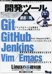 送料無料有/[書籍]/開発ツール徹底攻略 Git GitHub Jenkins Vim Emacs Linuxの基礎知識 (WEB+DB PRESS plusシリーズ)/技術評論社/NEOBK-1