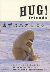 送料無料有/[書籍]/HUG!friends/丹葉暁弥/撮影 ひすいこたろう/物語/NEOBK-1583138