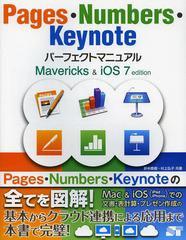 送料無料有/[書籍]/Pages・Numbers・Keynoteパーフェクトマニュアル Mavericks & iOS 7 edition/折中良樹/共著 村上弘子/共著/NEOBK-1636