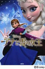[書籍]/アナと雪の女王 (ディズニームービーブック)/中井はるの/文 駒田文子/構成/NEOBK-1637458