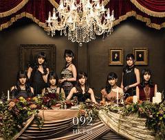 送料無料有 初回 特典/[CD]/HKT48/未定 (1stアルバム) [2CD+2DVD/TYPE-A]/UPCH-20469