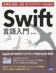 送料無料有/[書籍]/次世代iOS、OS10プログラマーのためのSwift言語入門/中山茂/著/NEOBK-1715883
