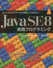 送料無料有/[書籍]/Javaプログラマーなら習得しておきたいJava SE 8実践プログラミング / 原タイトル:JAVA SE 8 FOR THE REALLY IMPATIEN