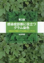 送料無料有/[書籍]/感染症診断に役立つグラム染色 第2版/永田邦昭/著/NEOBK-1732683