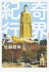 送料無料有/[書籍]/奇界紀行/佐藤健寿/著/NEOBK-1903307