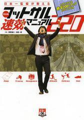 送料無料有/[書籍]/日本一監督が教える完全版フットサル速効マニュアル220 10分で分かる勝率200%アップのポイント付き (FUTSAL NAVI SERI