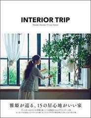 送料無料有/[書籍]/INTERIOR TRIP 雅姫が巡る、15の居心地がいい家/雅姫/NEOBK-1815244
