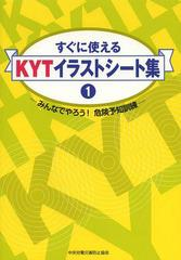 [書籍]/すぐに使えるKYTイラストシート集 みんなでやろう!危険予知訓練 1/中央労働災害防止協会/編/NEOBK-1660597