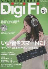 送料無料有/[書籍]/Digi Fi No.18(2015May)/ステレオサウンド/NEOBK-1812917