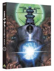 送料無料 初回/[Blu-ray]/宇宙戦艦ヤマト2202 愛の戦士たち 3/アニメ/BCXA-1206
