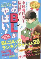 [書籍]/このBLがやばい! 2015年度版 (Next)/NEXT編集部/編/NEOBK-1734454