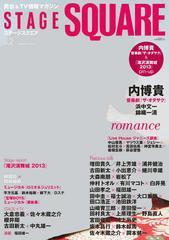 [書籍]/ステージスクエア Vol.2 【表紙&巻頭】 内博貴 (HINODE MOOK)/日之出出版/NEOBK-1479263