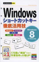 送料無料有/[書籍]Windowsショートカットキー徹底活用技 (今すぐ使えるかんたんmini)/井上香緒里/著/NEOBK-1493663