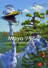 送料無料有/[書籍]/Mayaリギング 正しいキャラクターリグの作り方 / 原タイトル:Rig it Right/TinaO'Hailey/著 倉下貴弘/訳/NEOBK-15680
