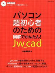 送料無料有/[書籍]/パソコン超初心者のための図解でかんたん!Jw_cad (エクスナレッジムック)/中央編集舎/著/NEOBK-1575167