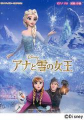 送料無料有/[書籍]/アナと雪の女王 (ピアノディズニーミニアルバム)/ヤマハミュージックパブリッシング/NEOBK-1644759