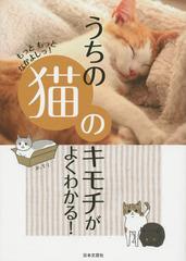 送料無料有/[書籍]/うちの猫のキモチがよくわかる! もっともっとなかよしっ!/ネコ好き友の会/編著/NEOBK-1753015