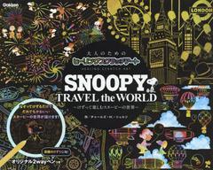 [書籍]/SNOOPY TRAVEL the WORLD (大人のためのヒーリングスクラッチアート)/C.M.シュルツ/作/NEOBK-2269655