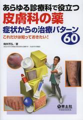 送料無料有/[書籍]/あらゆる診療科で役立つ皮膚科の薬 症状からの治療パターン60 これだけは知っておきたい!/梅林芳弘/著/NEOBK-156740