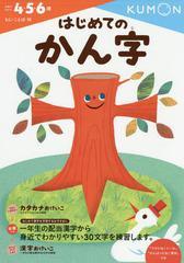 [書籍]/はじめてのかん字 4・5・6歳 (もじ・ことば)/くもん出版/NEOBK-1718712