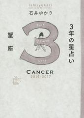 [書籍]/3年の星占い蟹座 2015-2017/石井ゆかり/著/NEOBK-1735504