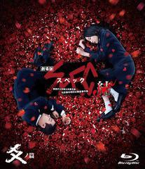 送料無料有/[Blu-ray]/劇場版SPEC〜結〜爻ノ篇 プレミアム・エディション/邦画/TCBD-351