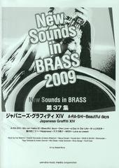 送料無料有/[書籍]/楽譜 ジャパニーズ・グラフィ 14 改訂 (NewSounds inBRASS 37)/ヤマハミュージックメディア/NEOBK-1628953