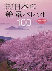 送料無料有/[書籍]/日本の絶景パレット100/永岡書店編集部/編/NEOBK-1728233