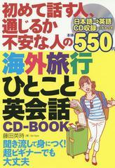 [書籍]/初めて話す人、通じるか不安な人の海外旅行ひとこと英会話CD-BOOK/藤田英時/著/NEOBK-1830561