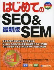 送料無料有/[書籍]はじめてのSEO&SEM (BASIC MASTER SERIES 395)/富士ソフト/著/NEOBK-1389914