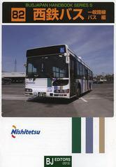 送料無料有/[書籍]/西鉄バス 一般路線バス編 (バスジャパンハンドブックシリーズS)/BJエディターズ/NEOBK-1574642