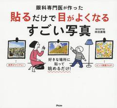 [書籍]/眼科専門医が作った貼るだけで目がよくなるすごい写真/林田康隆/著/NEOBK-2279186