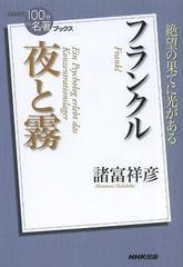 送料無料有/[書籍]/フランクル夜と霧 (NHK「100分de名著」ブックス)/諸富祥彦/著/NEOBK-1549579