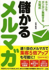 送料無料有/[書籍]/儲かるメルマガ ネットでガンガン集客する方程式/田渕隆茂/著/NEOBK-1656331