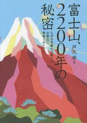 送料無料有/[書籍]/富士山、2200年の秘密 なぜ日本最大の霊山は古事記に無視されたのか/戸矢学/著/NEOBK-1718731