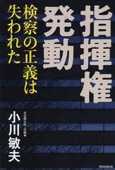 送料無料有/[書籍]指揮権発動 検察の正義は失われた/小川敏夫/著/NEOBK-1488172