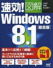 送料無料有/[書籍]/速効!図解Windows 8.1 総合版/川上恭子/著 白鳥睦/著 野々山美紀/著/NEOBK-1575364