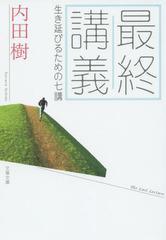 [書籍]/最終講義 生き延びるための七講 (文春文庫)/内田樹/著/NEOBK-1820964