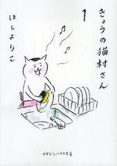[書籍]きょうの猫村さん 1 (マガジンハウス文庫)/ほしよりこ/NEOBK-510165