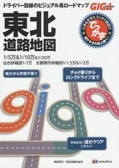 送料無料有/[書籍]/でっか字東北道路地図 (GIGA)/昭文社/NEOBK-1744069
