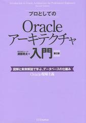 送料無料有/[書籍]/プロとしてのOracleアーキテクチャ入門 図解と実例解説で学ぶ、データベースの仕組み (Oracle現場主義)/渡部亮太/著/N